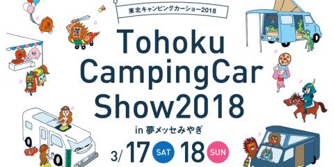 2018東北キャンピングカーショー