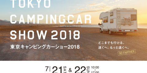 キャンピングカーショー_2018.7.21-22東京