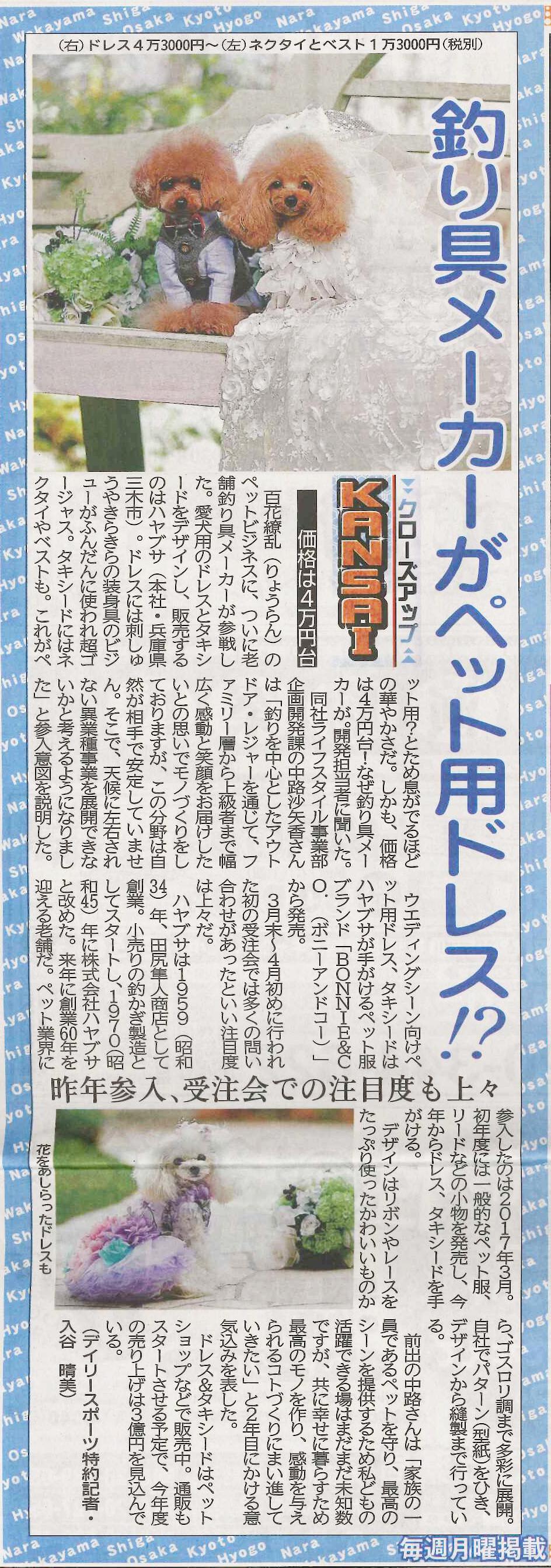 2018.5.14_デイリースポーツ紙面【BONNIE&Co.】
