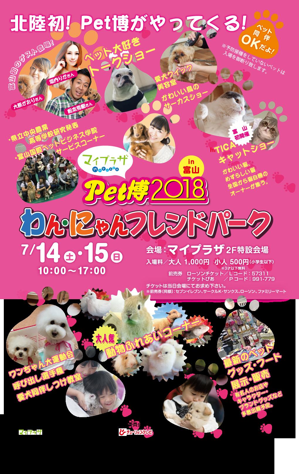 Pet博2018_富山