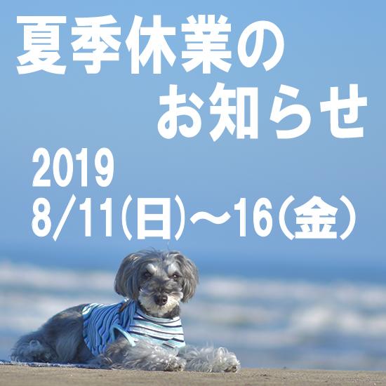 2019夏季休業のお知らせ