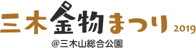 三木市金物まつりロゴ